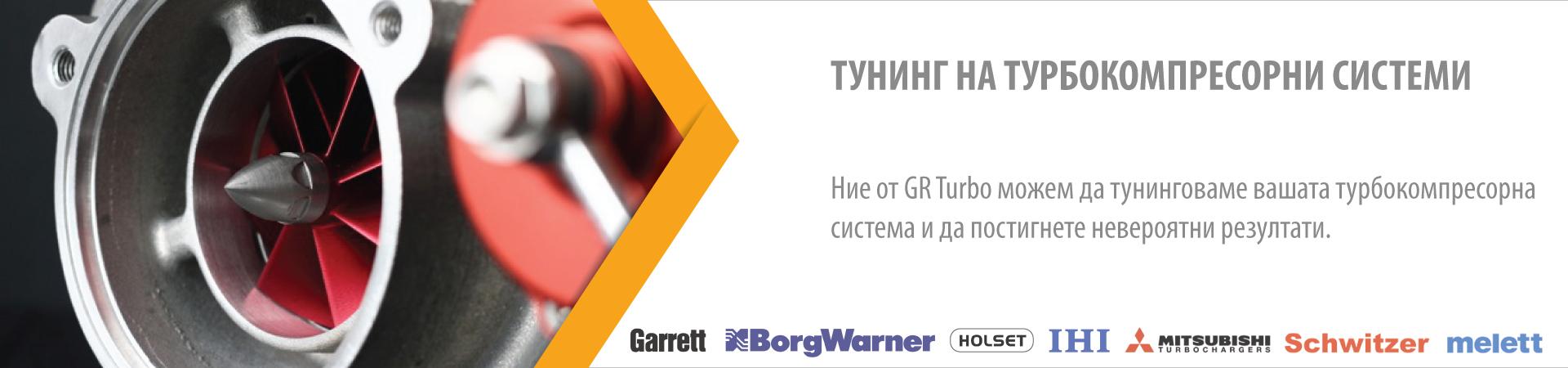 Ние от GR Turbo можем да тунинговаме вашата турбокомпресорна система и да постигнете невъобразими резултати.